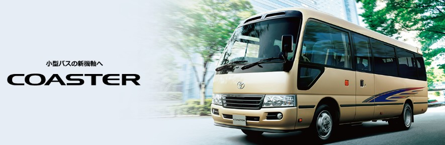 Specifications of Toyota Coaster - Review, Features and Pictures