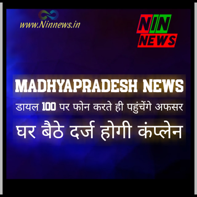 Madhyapradesh News : डायल 100 पर फोन करते ही पहुंचेंगे अफसर, घर बैठे दर्ज होगी कंप्लेन