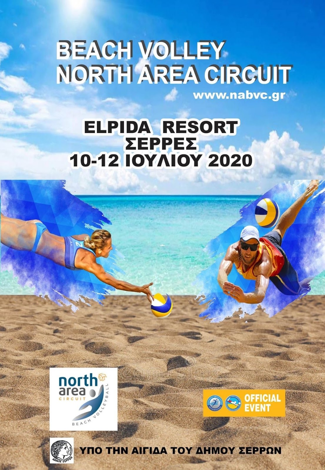 Υπό την αιγίδα του Δήμου Σερρών το 1ο Τουρνουά Beach Volley North Area Circuit