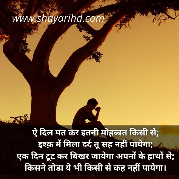 Bewafa sanam shayari in hindi images
