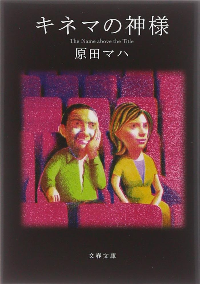 Kimena no Kamisama novela - Maha Harada