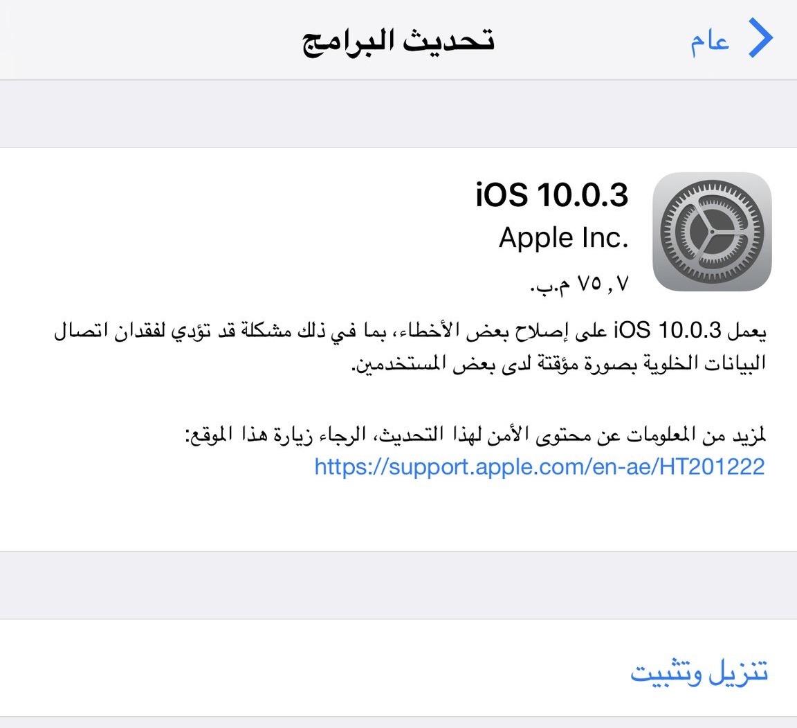 آبل تطلق التحديث iOS 10.0.3 لاصلاح مشكلة فقدان الاتصال بالشبكة على الآيفون 7 و 7 بلس