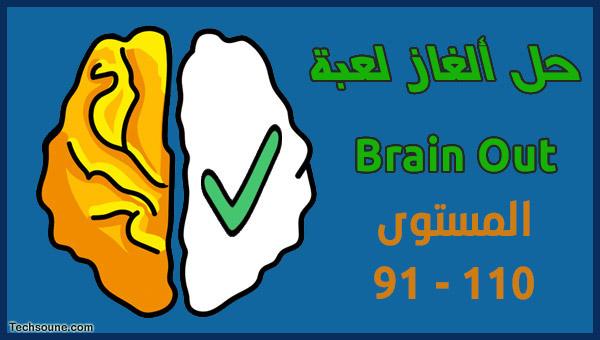 حل لعبة Brain Out - ألغاز من المستوى 91 إلى 110