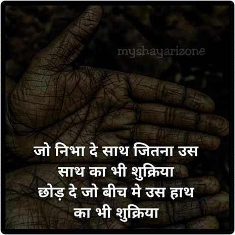 2 Lines Heart Touching Sad Shayari in Hindi