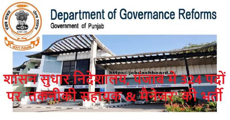 DGR Punjab jobs 2020