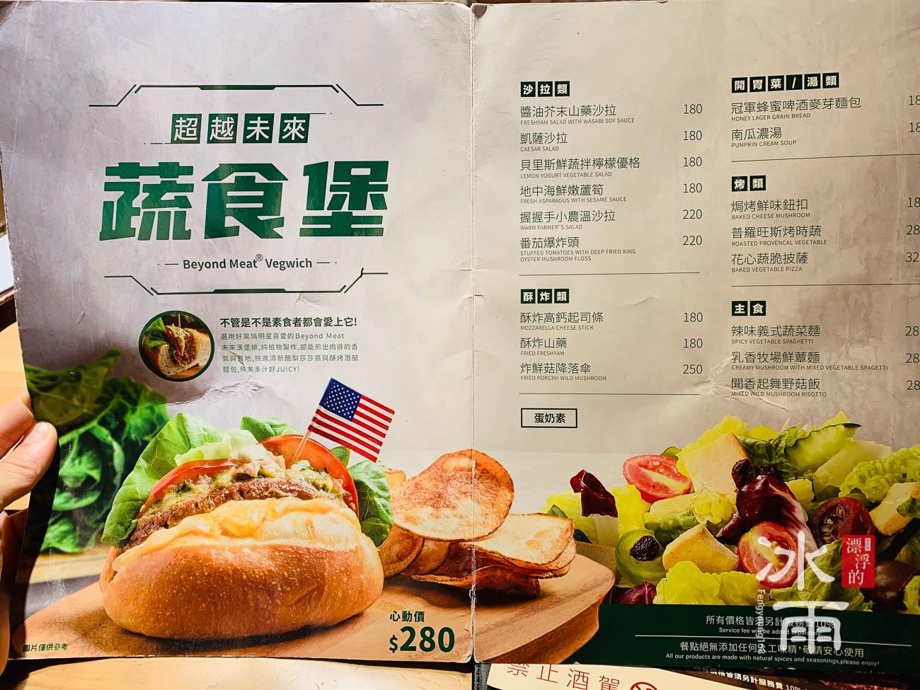 金色三麥大遠百店蔬食菜單,有很多好吃的蔬菜料理