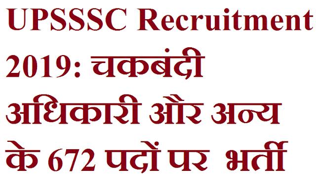 UPSSSC Recruitment 2019: चकबंदी अधिकारी और अन्य के 672 पदों पर निकली वैकेंसी, full detail