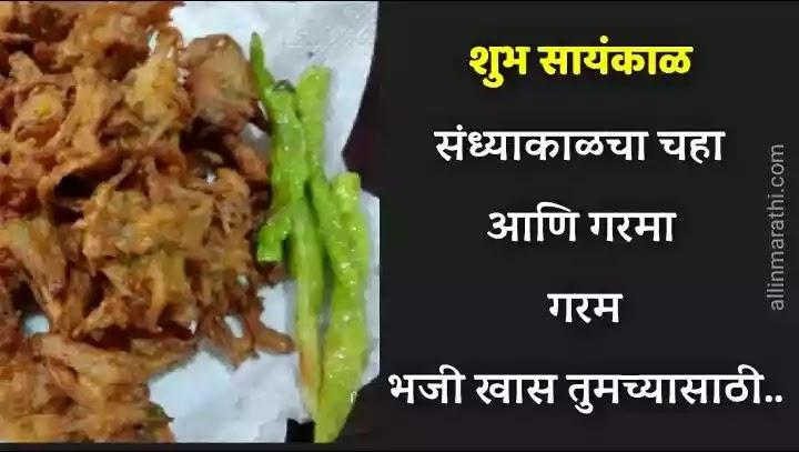 Shubh sandhyakal images