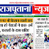 Rajputana News daily epaper 24 December 2020