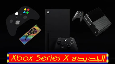 اكس بوكس,اكسبوكس,اكس بوكس ون,بوكس,العاب,اكس,إكس بوكس,اكسبوكس 360,الاكس بوكس,اكس بوكس 2020,بلايستيشن,اكس بوكس فوكس 360,الكويت,السعودية,جيمرز,اخبار,اكس بوكس 1,أكس بوكس,كس بوكس,اكس بكس,اكس بوكس360,اكس بوكس 360,اكسبوكس ون,اكسب بوكس 360,اي3 اكس بوكس,مايكروسوفت