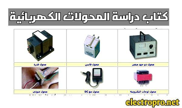 دراسة المحولات الكهربائية