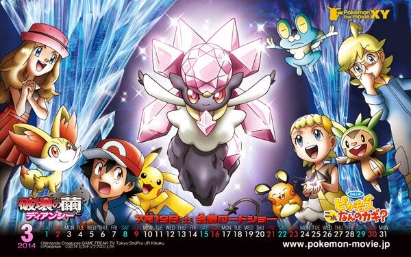 Ozi Sii Sam Pokemon The Movie Diancie And The Cocoon Of Destruction