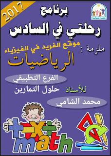 حلول تمارين كتاب الرياضيات السادس العلمي تطبيقي الفصل الأول والثاني pdf العراق ، حلول تمارين الفصل 1، 2، 6، 4، 5 ، 6 ، حل مسائل التمارين العامة