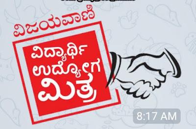 Download Mini VIjayavani, Mini Vijaya karnataka,Mini Prajavani -Employment News June 15