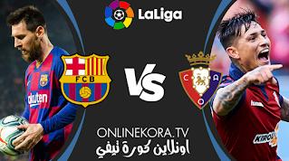 مشاهدة مباراة برشلونة وأوساسونا بث مباشر اليوم 29-11-2020  في الدوري الإسباني