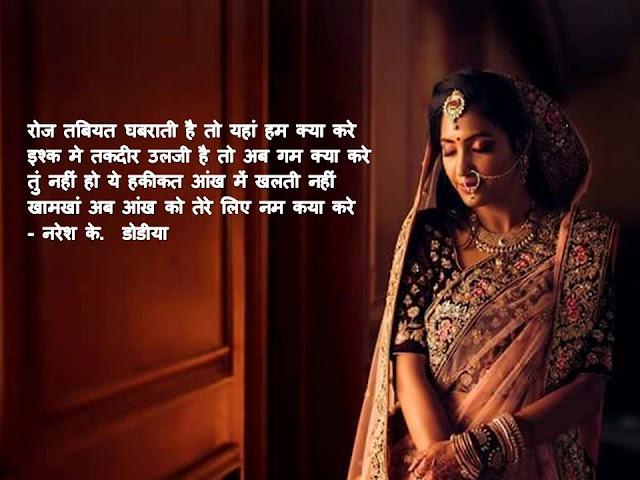 रोज तबियत घबराती है तो यहां हम क्या करे  Hindi Muktak By Naresh K. Dodia