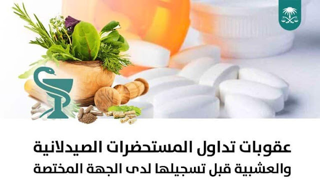 10 Million fine and 10 Years Jail for handling unregistered medicines in Saudi Arabia
