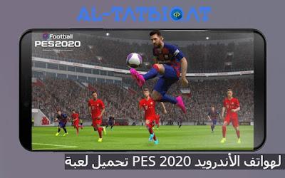 تحميل لعبة PES 2020 لهواتف الأندرويد