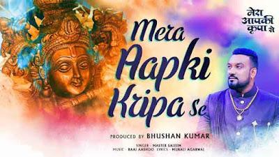 Krishna Bhajan Meri Aapki Kripa Se Song By Master Saleem