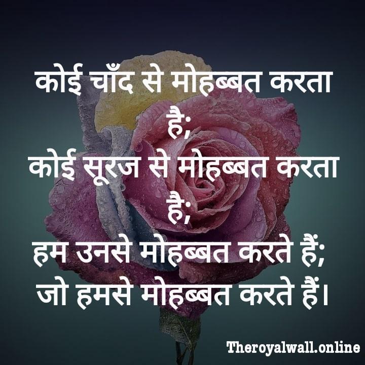 Romantic lover shayari