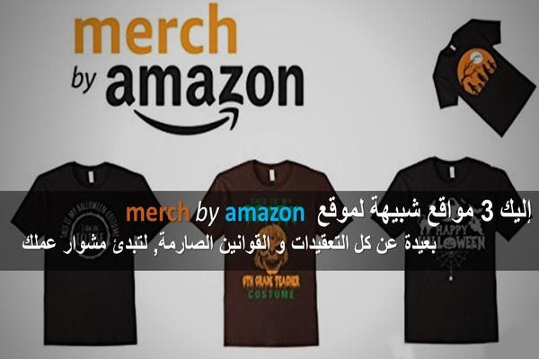 أفضل 3 مواقع شبيهة و بديلة لموقع Merch by Amazon
