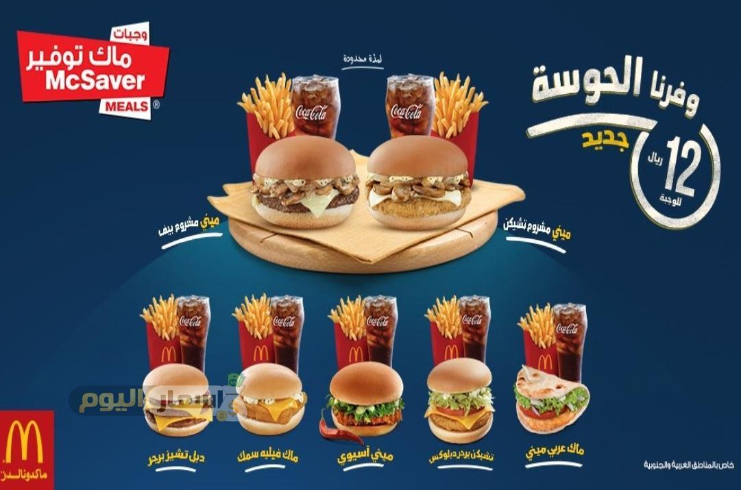 منيو وفروع وأسعار وجبات ماك ماكدونالدز في السعودية 2020