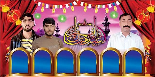 Eid Mubarak Flex