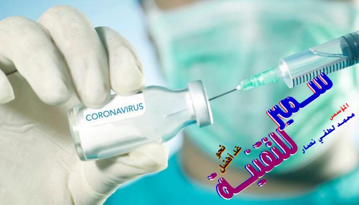 فقراء العالم | كيف سيحصلون على لقاح فيروس كورونا ؟