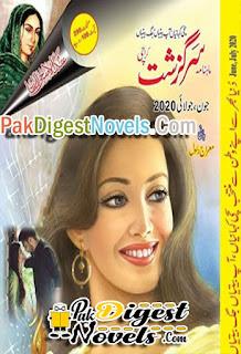 Sargazasht Digest June & July 2020 Pdf Download