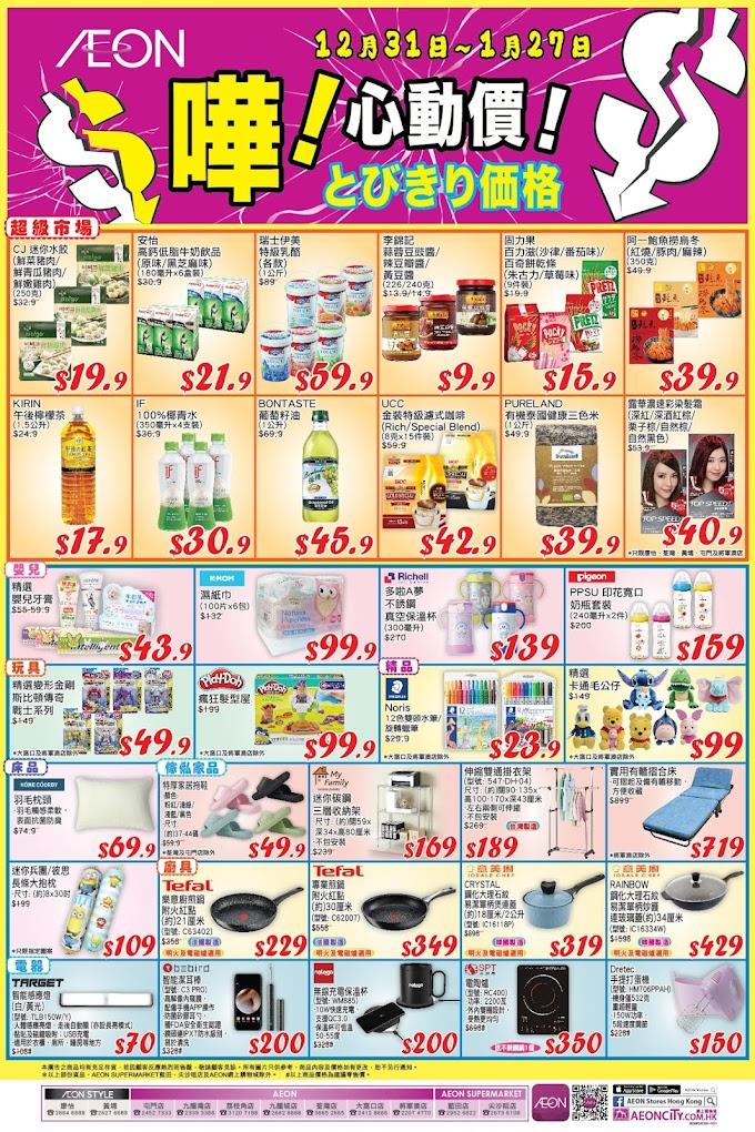 AEON Stores: 心動價商品低至27折出售 至1月27日