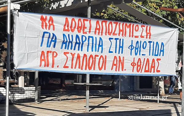 ΑΓΡΟΤΙΚΟ ΣΥΛΛΑΛΗΤΗΡΙΟ ΣΤΗ ΣΤΥΛΙΔΑ