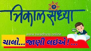 To be grateful let's find out-Trikal sandhya
