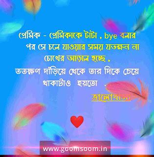 love quote bengali