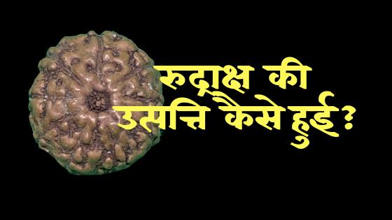 रुद्राक्ष की उत्पत्ति कैसे हुई ? Rudraksh Katha Hindi |
