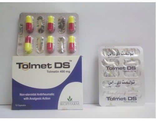 سعر كبسولات تولمت دى أس Tolmet DS للألتهابات