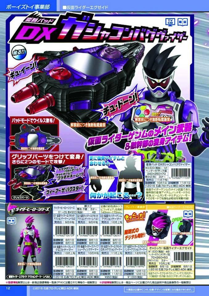 Henshin Grid: Kamen Rider Ex-Aid