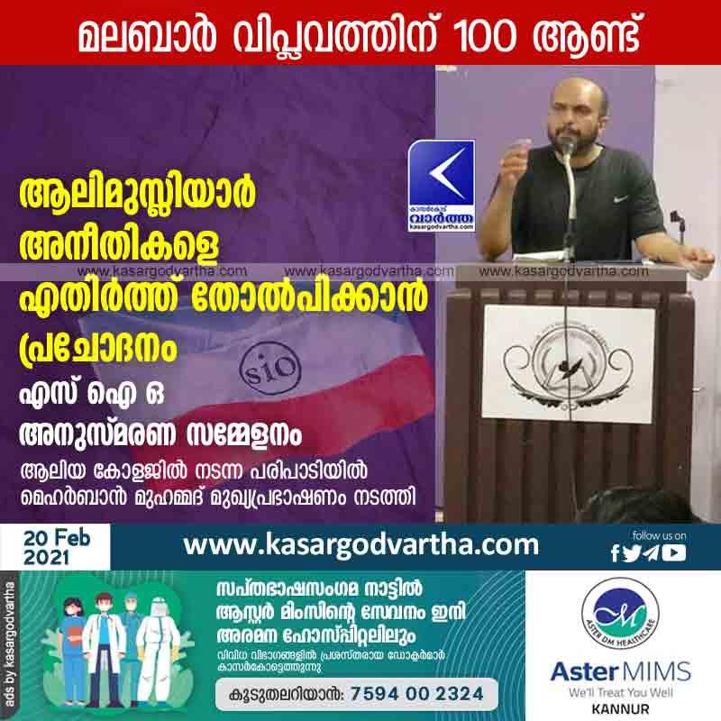 Kasaragod, Kerala, News, Alimusliyar Inspired to Defeat Injustice - SIO Memorial Conference.
