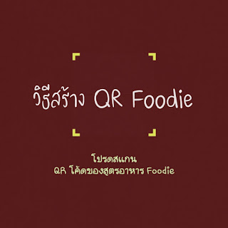 สร้าง QR Foodie