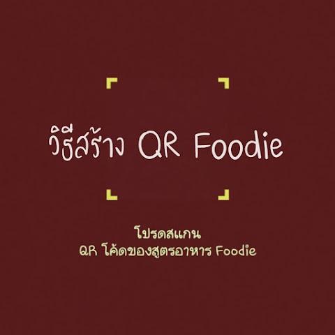 วิธีการสร้าง QR Code แชร์สูตรใน Foodie | Foodie