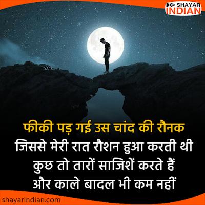 Saazish Shayari, Status, Quotes Images | Chand Shayari in Hindi
