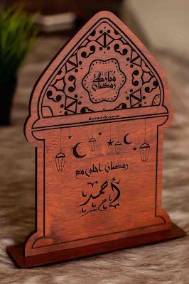 صور رمضان احلى مع أحمد