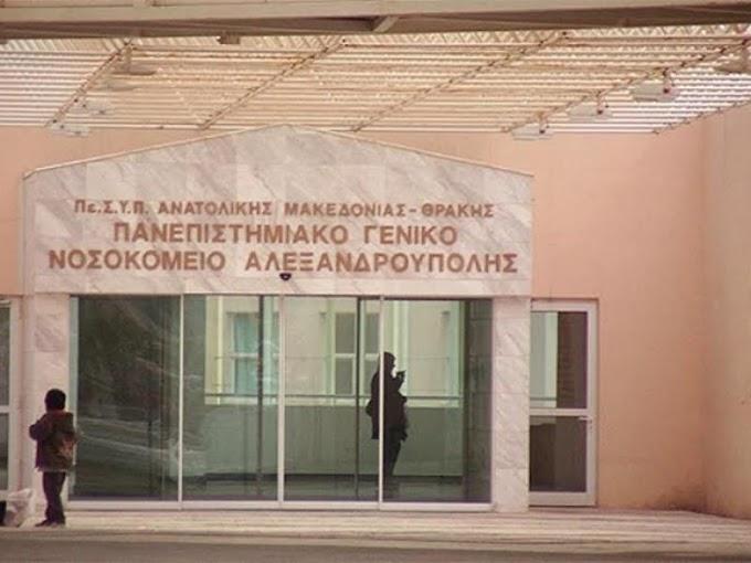 Αλεξανδρούπολη: Πέθανε έγκυος επτά μηνών - Η αδιαθεσία και οι πόνοι λίγο πριν από το τέλος