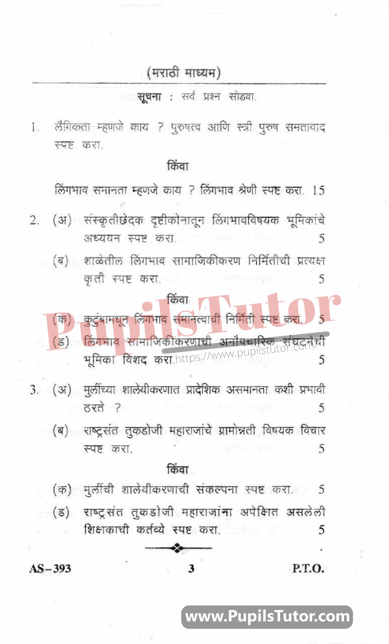 Gender School And Society Question Paper In Marathi