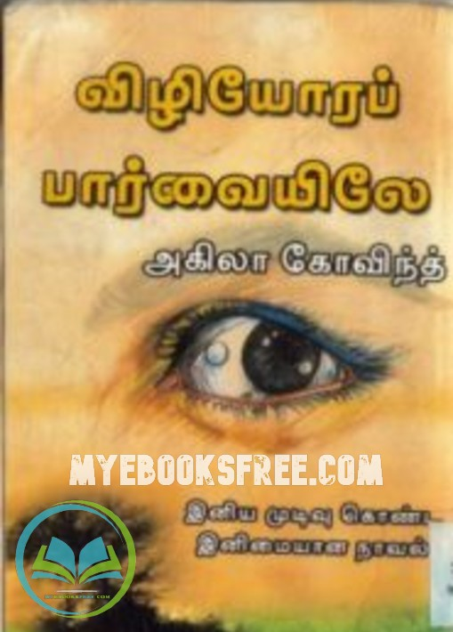 Vizhiyora Parvaiyile By Akila Govind PDF Tamil Novel Free Download