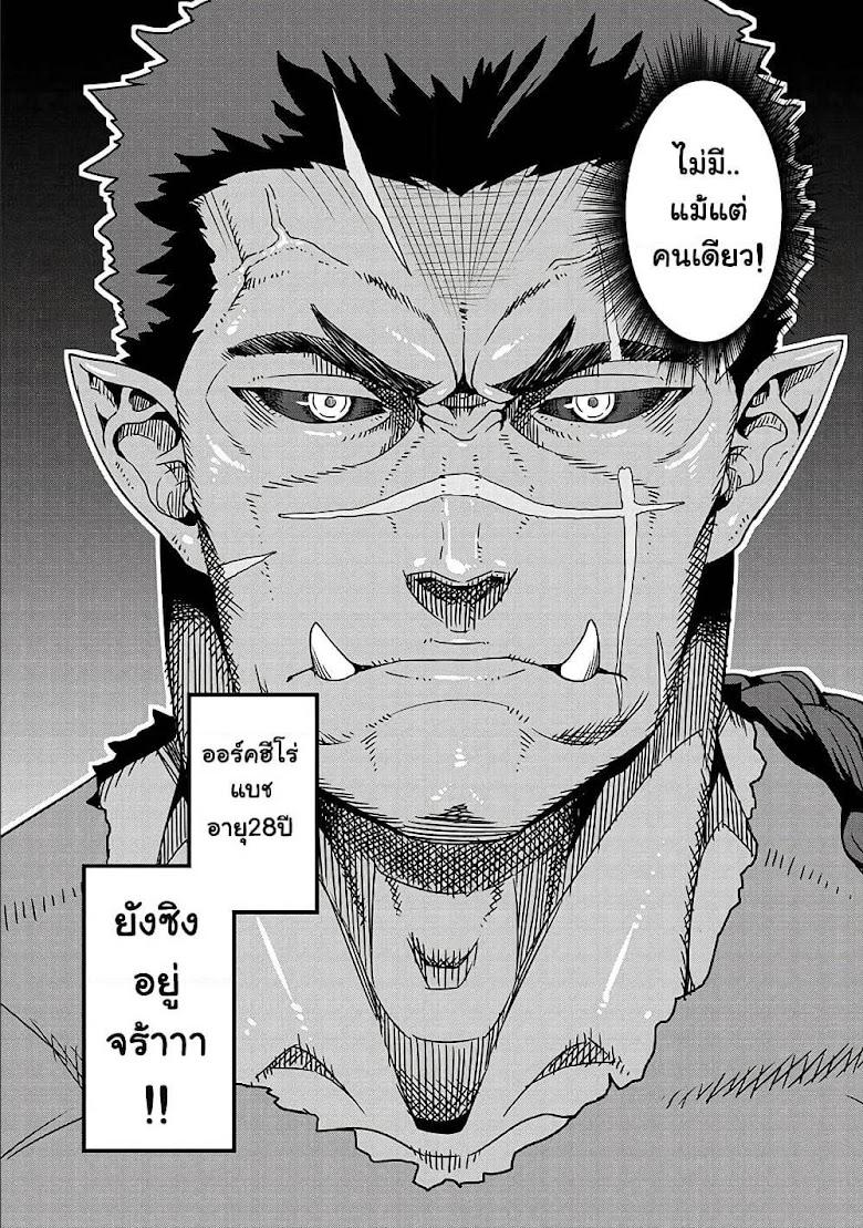 Orc Hero Story - หน้า 14
