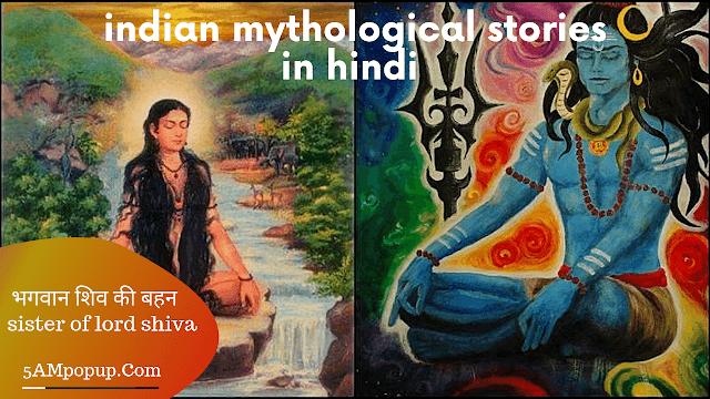 Indian Mythological Stories In Hindi   भगवान शिव की बहन - देवी असवारी
