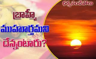 Brahmi muhurtam -బ్రాహ్మి ముహూర్తం అంటే ఏమిటి?బ్రాహ్మి ముహూర్తం లో ఎందుకు లేవాలి?