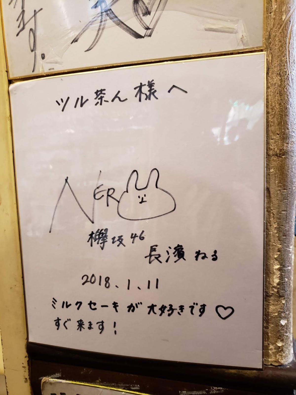 ツル茶ん 欅坂48長濱ねるサイン