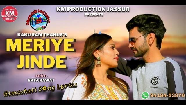 Meriye Jindey Song Lyrics - Kaku Ram Thakur | Ik Jind Teri Teri Ik Meri Ho