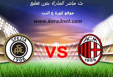 موعد مباراة ميلان وسبيزيا اليوم 04-10-2020 الدورى الايطالى